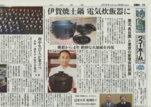 中日新聞1'