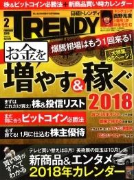 日経トレンディ1'