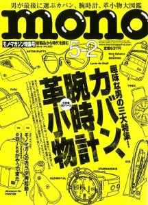 0416-1MONO マガジン2018