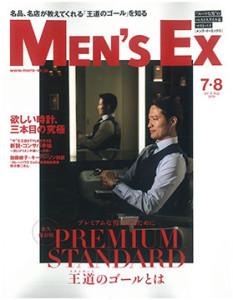 mensex7-8月号1