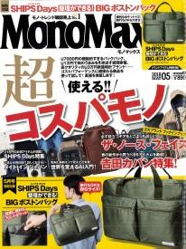 monomax201805