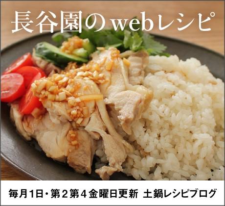 週刊WEBレシピ表紙