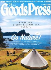 GoodsPress5月号_20190406-1'