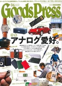 goodspress6月号1