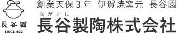 伊賀焼窯元 長谷園 ニュース